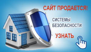 Продажа сайта безопасность